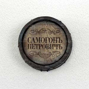 Декоративный срез с логотипом