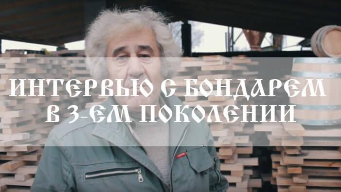 Бондарная лавка видео - Интервью с бондарем в 3-м поколении Василием