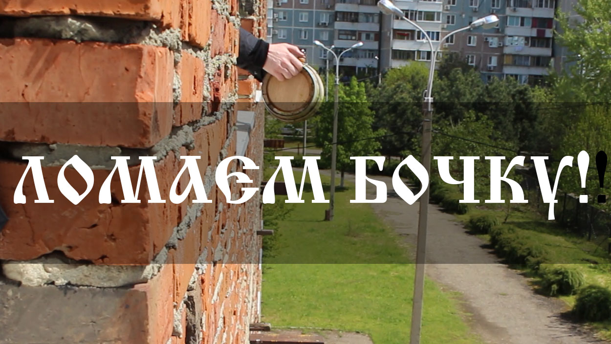 """Бондарная лавка видео - Краш-тест дубовой бочки от """"Бондарной Лавки"""""""