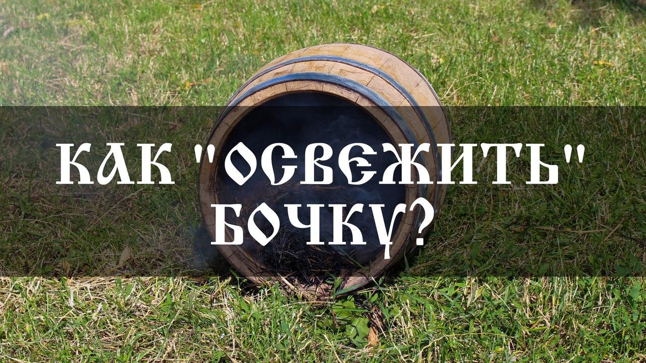"""Бондарная лавка видео - Как """"освежить"""" бочку?"""