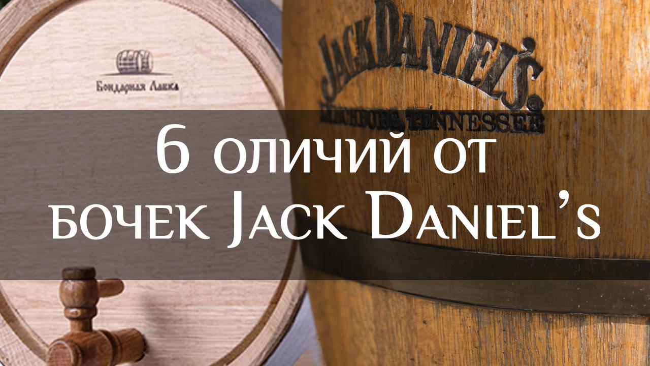Бондарная лавка видео - 6 отличий наших бочек от бочек Jack Daniel's