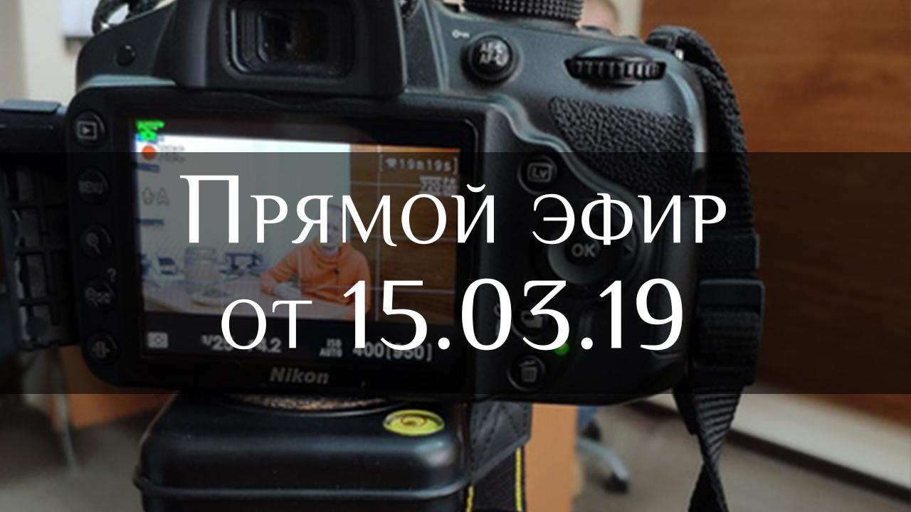 Бондарная лавка видео - Вопрос-ответ от Бондарной Лавки (прямой эфир от 15.03.19)
