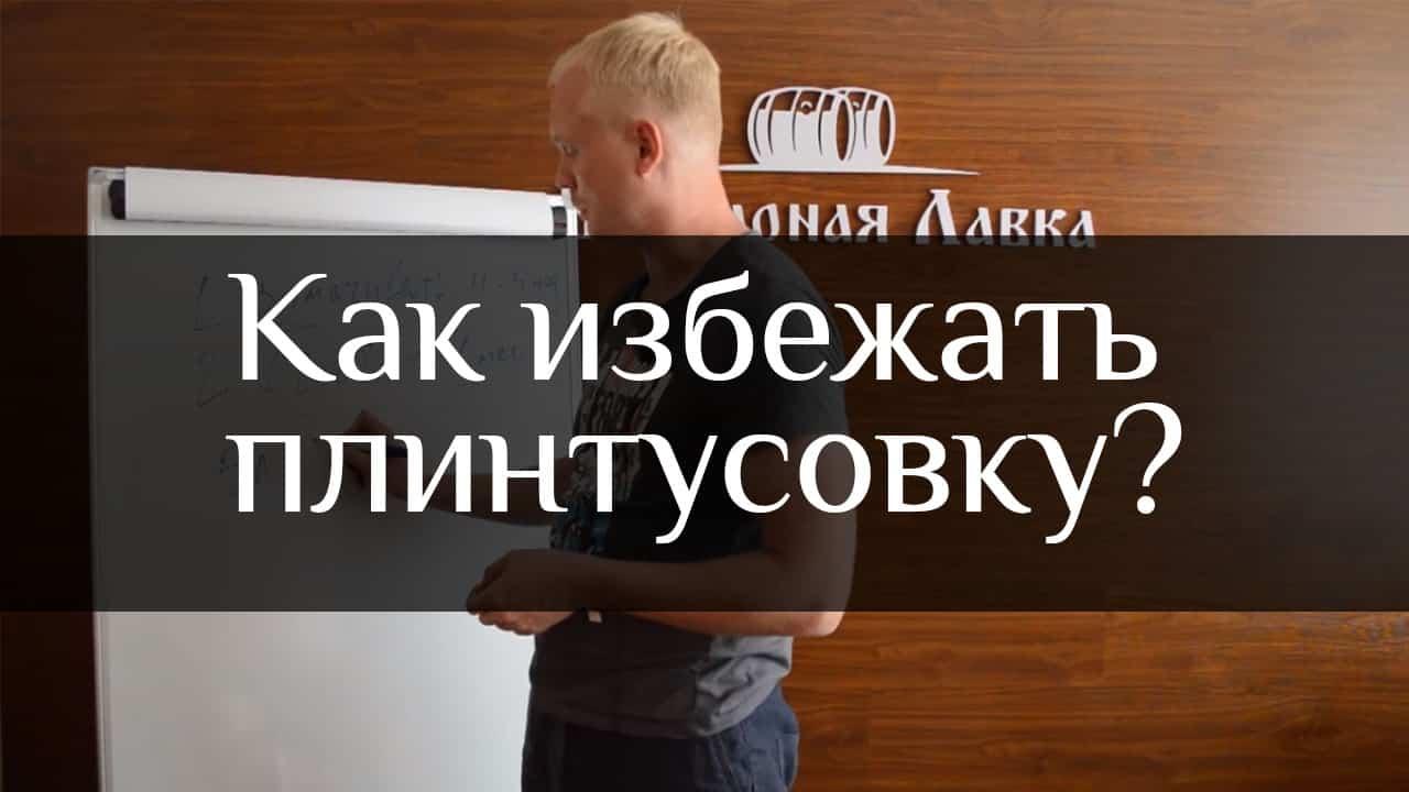 Бондарная лавка видео - Как избежать плинтусовку?