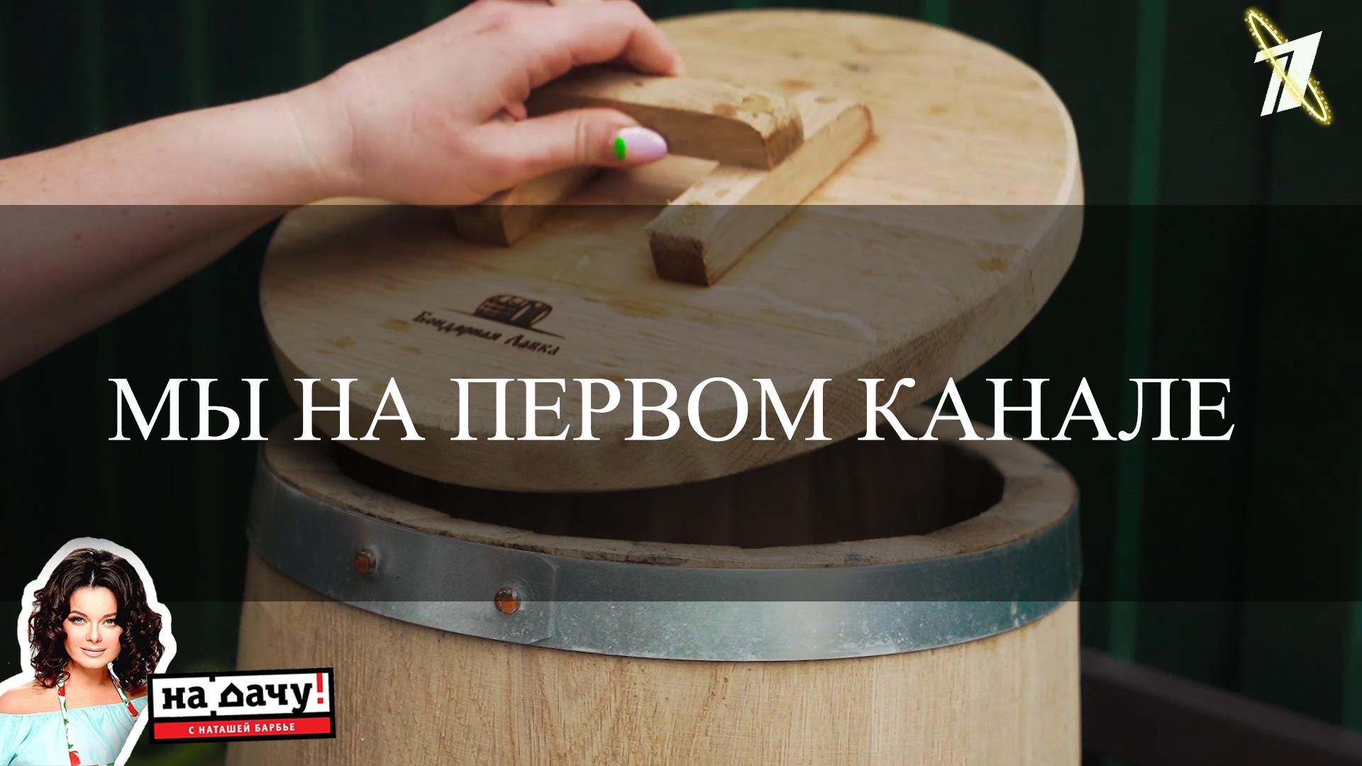 Бондарная лавка видео - Мы на Первом канале
